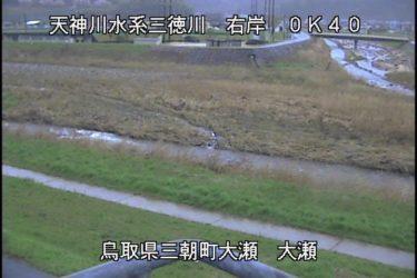 三徳川 大瀬のライブカメラ|鳥取県三朝町