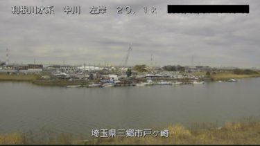 中川 三郷市戸ヶ崎のライブカメラ|埼玉県三郷市