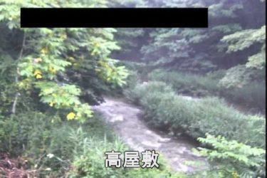 大股川 高屋敷のライブカメラ 岩手県住田町