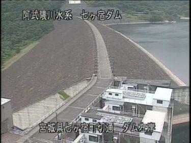 七ヶ宿ダム ダム左岸のライブカメラ|宮城県七ヶ宿町