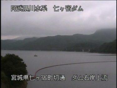 七ヶ宿ダム ダム上流右岸のライブカメラ|宮城県七ヶ宿町