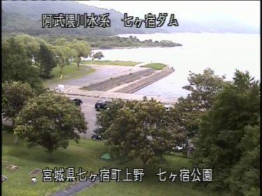 七ヶ宿ダム 七ヶ宿公園のライブカメラ|宮城県七ヶ宿町