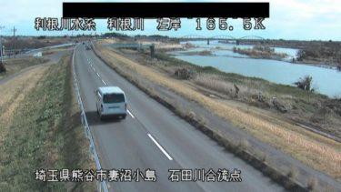 利根川 石田川合流点のライブカメラ|埼玉県熊谷市