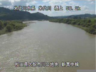 米代川 新真中橋のライブカメラ 秋田県大館市